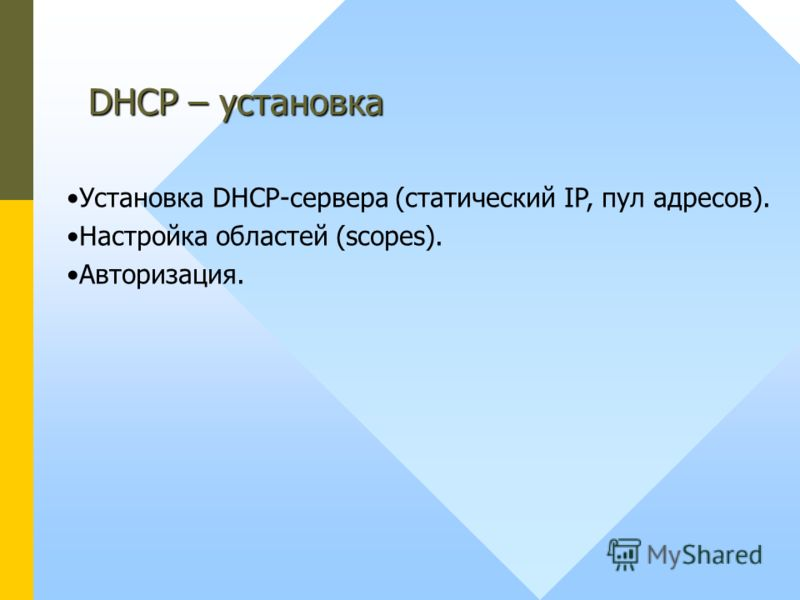 DHCP – установка Установка DHCP-сервера (статический IP, пул адресов). Настройка областей (scopes). Авторизация.