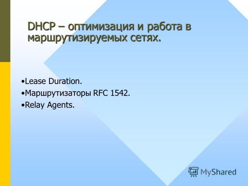 DHCP – оптимизация и работа в маршрутизируемых сетях. Lease Duration. Маршрутизаторы RFC 1542. Relay Agents.