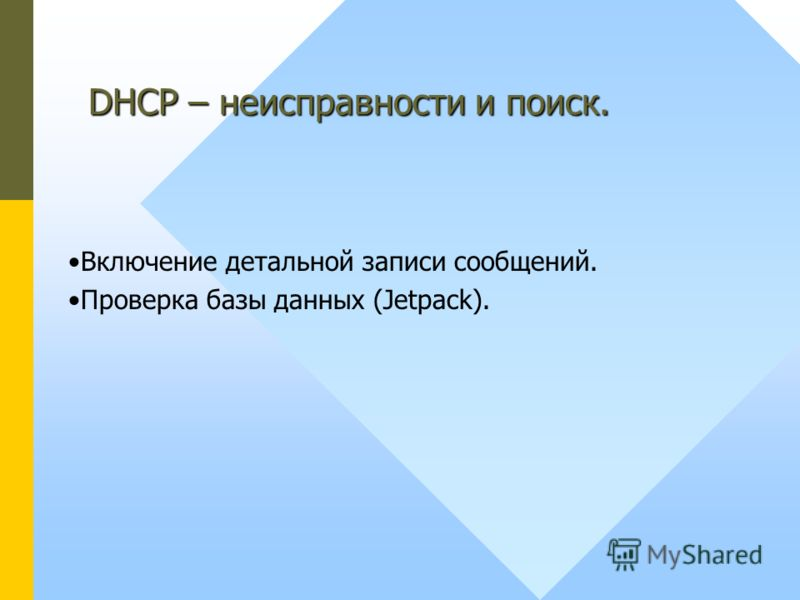 DHCP – неисправности и поиск. Включение детальной записи сообщений. Проверка базы данных (Jetpack).