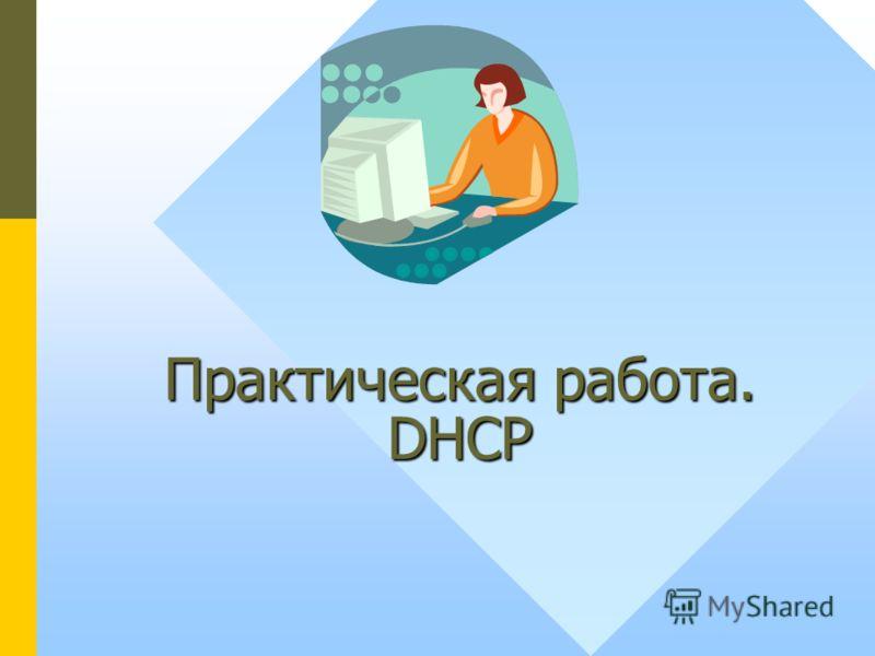 Практическая работа. DHCP