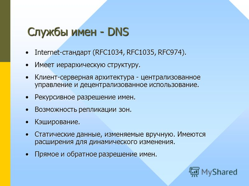 Internet-стандарт (RFC1034, RFC1035, RFC974).Internet-стандарт (RFC1034, RFC1035, RFC974). Имеет иерархическую структуру.Имеет иерархическую структуру. Клиент-серверная архитектура - централизованное управление и децентрализованное использование.Клие