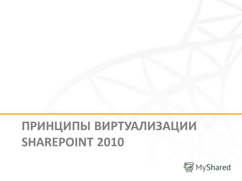 ПРИНЦИПЫ ВИРТУАЛИЗАЦИИ SHAREPOINT 2010
