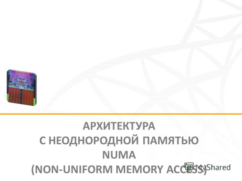 АРХИТЕКТУРА С НЕОДНОРОДНОЙ ПАМЯТЬЮ NUMA (NON-UNIFORM MEMORY ACCESS)