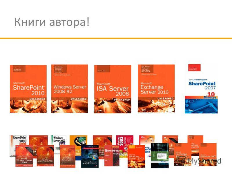 Книги автора!
