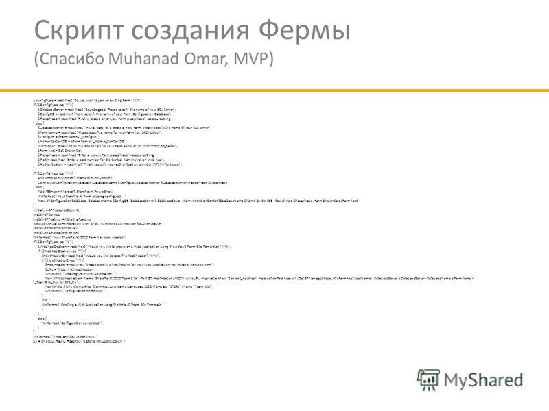 Скрипт создания Фермы (Спасибо Muhanad Omar, MVP) $configType = read-host