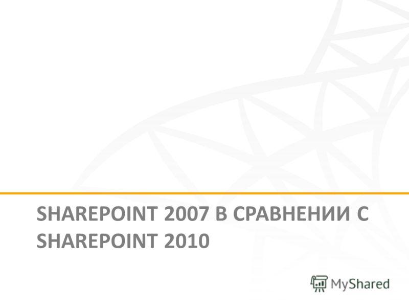 SHAREPOINT 2007 В СРАВНЕНИИ С SHAREPOINT 2010