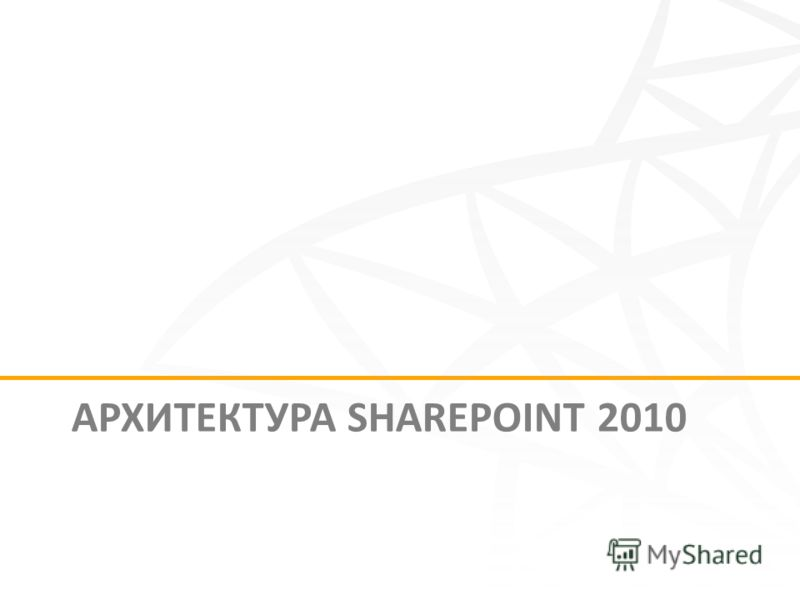 АРХИТЕКТУРА SHAREPOINT 2010