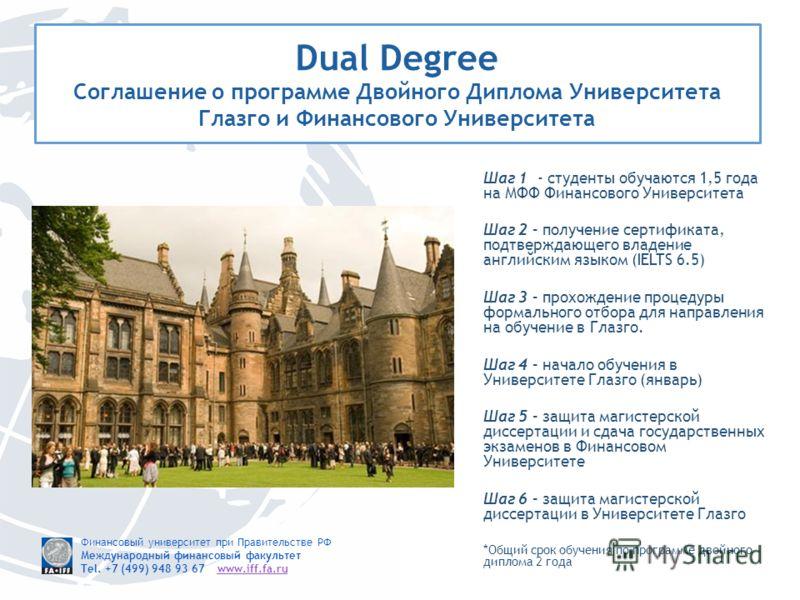 Университет при правительстве рф