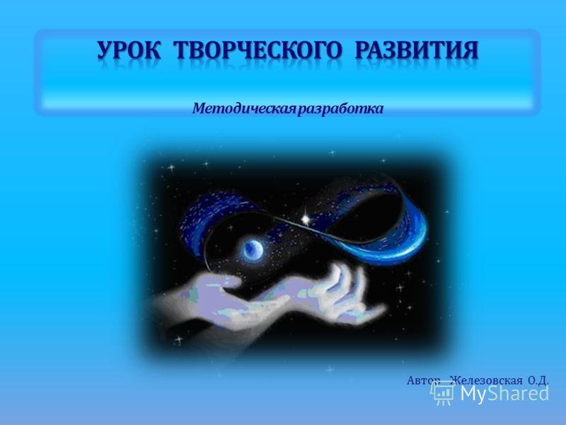 Автор Железовская О.Д.