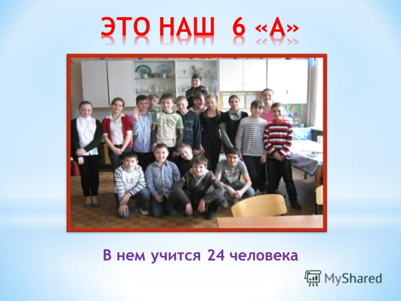 В нем учится 24 человека