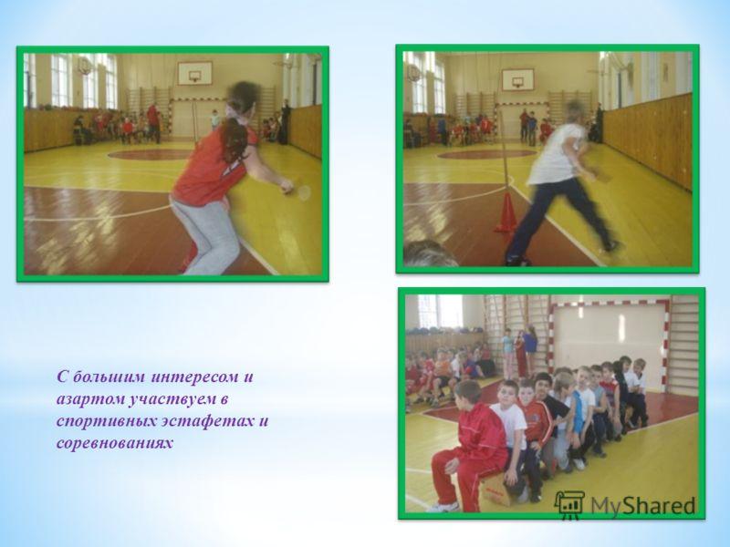 С большим интересом и азартом участвуем в спортивных эстафетах и соревнованиях