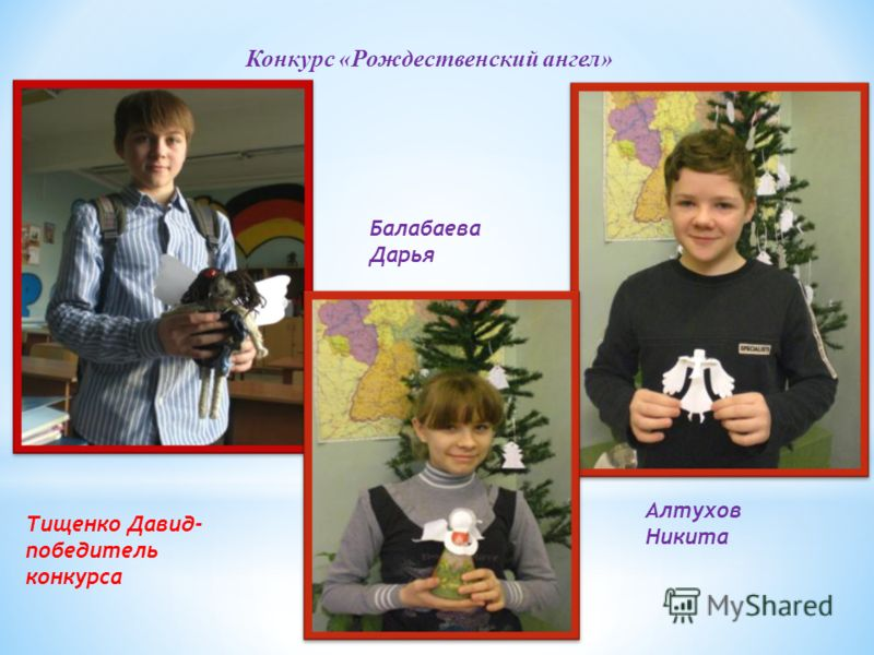 Конкурс «Рождественский ангел» Тищенко Давид- победитель конкурса Балабаева Дарья Алтухов Никита