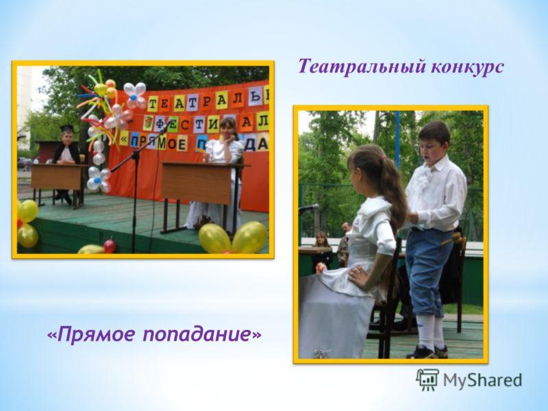 Театральный конкурс «Прямое попадание»