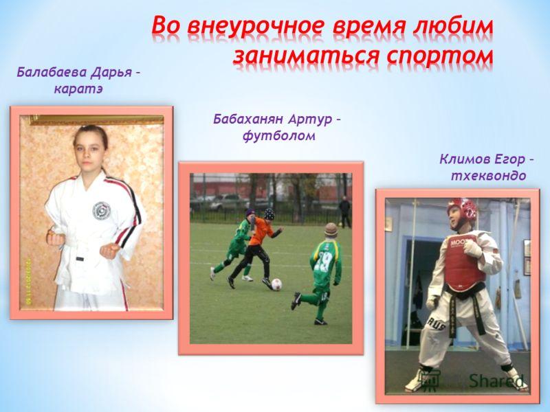 Балабаева Дарья – каратэ Бабаханян Артур – футболом Климов Егор – тхеквондо