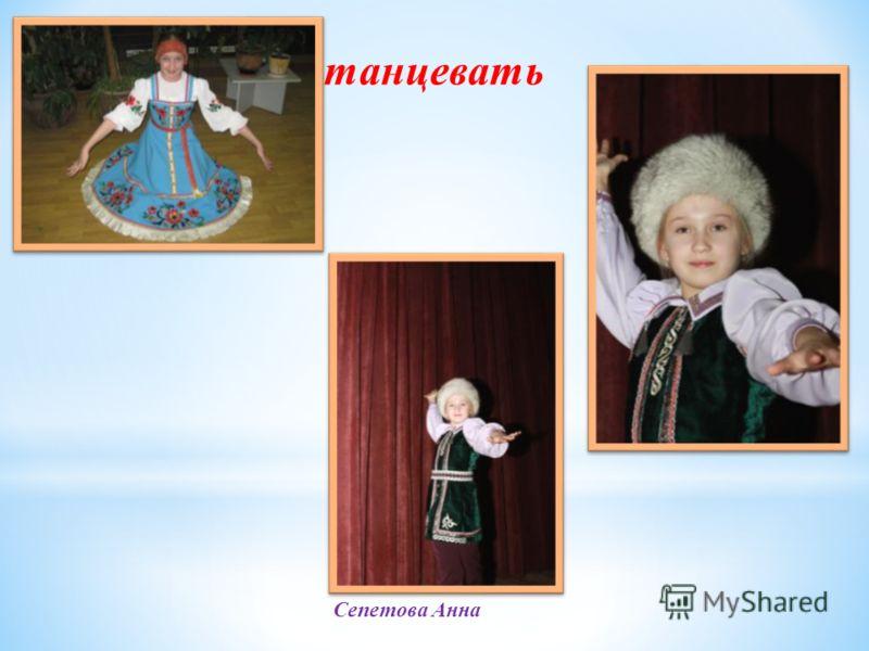 танцевать Сепетова Анна