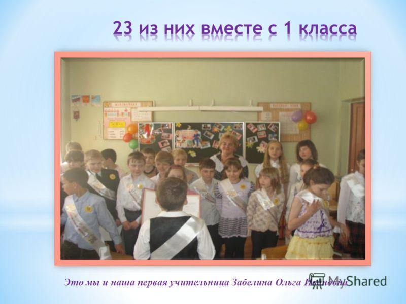 Это мы и наша первая учительница Забелина Ольга Ивановна