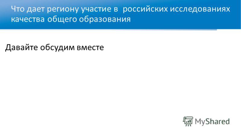 Что дает региону участие в российских исследованиях качества общего образования Давайте обсудим вместе
