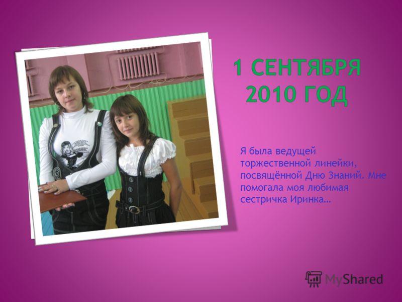 С начала учебного года я принимала активное участие во всех мероприятиях, которые проводились в моей любимой школе…