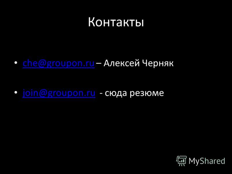 Контакты che@groupon.ru – Алексей Черняк che@groupon.ru join@groupon.ru - сюда резюме join@groupon.ru