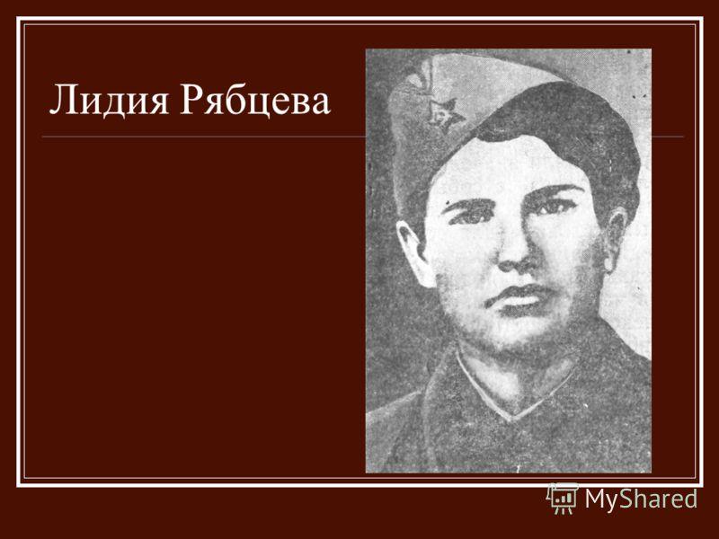 Рябцева Наталия Алексеевна, ГБОУ Школа № 1688