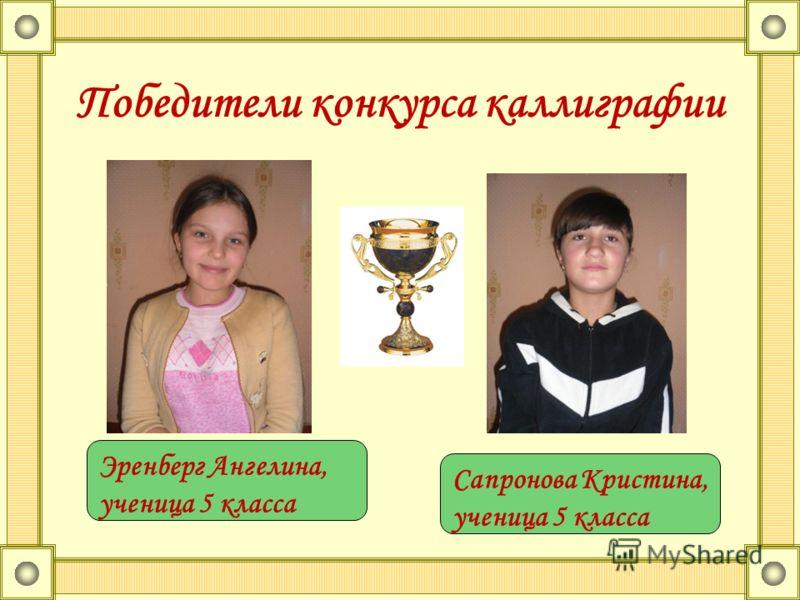 Победители конкурса каллиграфии Эренберг Ангелина, ученица 5 класса Сапронова Кристина, ученица 5 класса