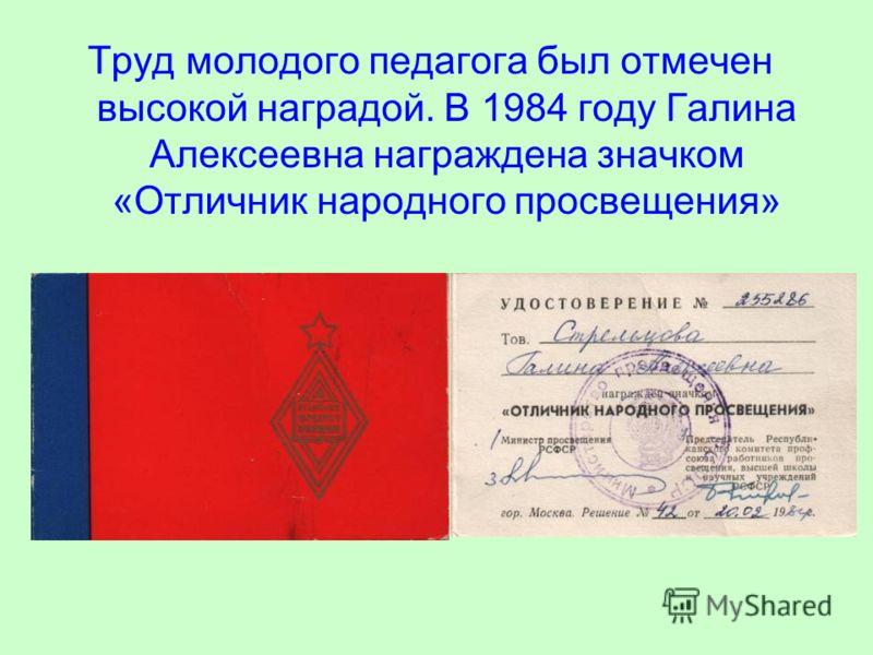 Труд молодого педагога был отмечен высокой наградой. В 1984 году Галина Алексеевна награждена значком «Отличник народного просвещения»