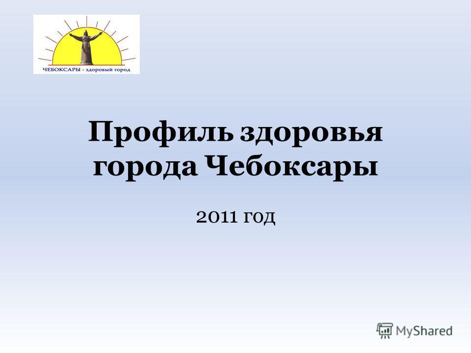 Профиль здоровья города Чебоксары 2011 год