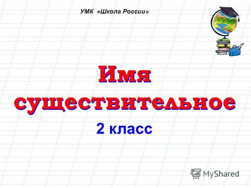 Имя существительное 2 класс УМК «Школа России»
