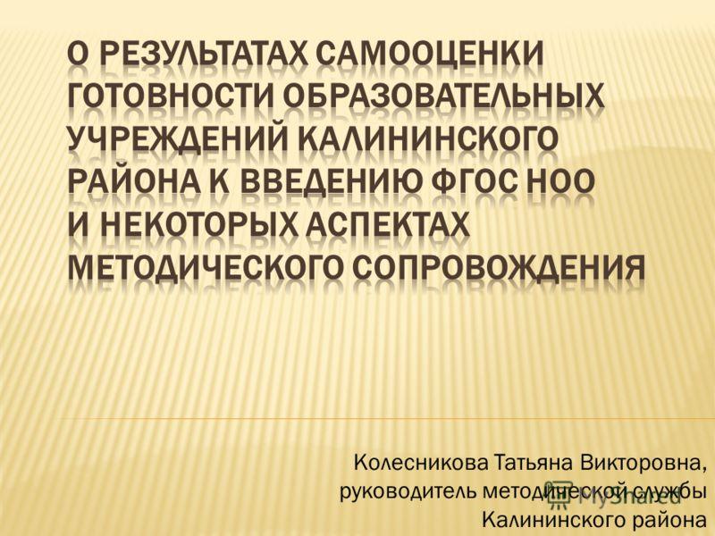 Колесникова Татьяна Викторовна, руководитель методической службы Калининского района