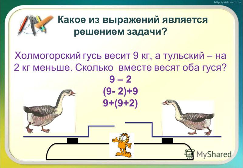 Расставь порядок действий. Найди их значение. 73 -70 + 17 = 4 + (18 – 8) = 67 – (17 +3) =