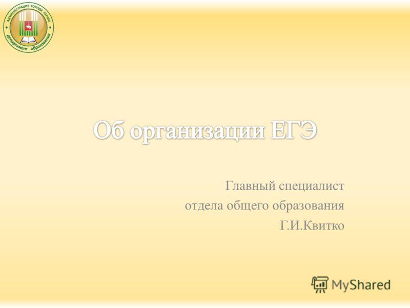 Главный специалист отдела общего образования Г.И.Квитко