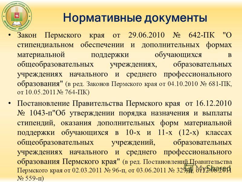 Нормативные документы Закон Пермского края от 29.06.2010 642-ПК