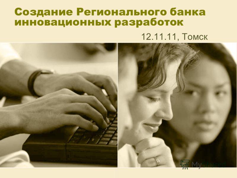 Создание Регионального банка инновационных разработок 12.11.11, Томск