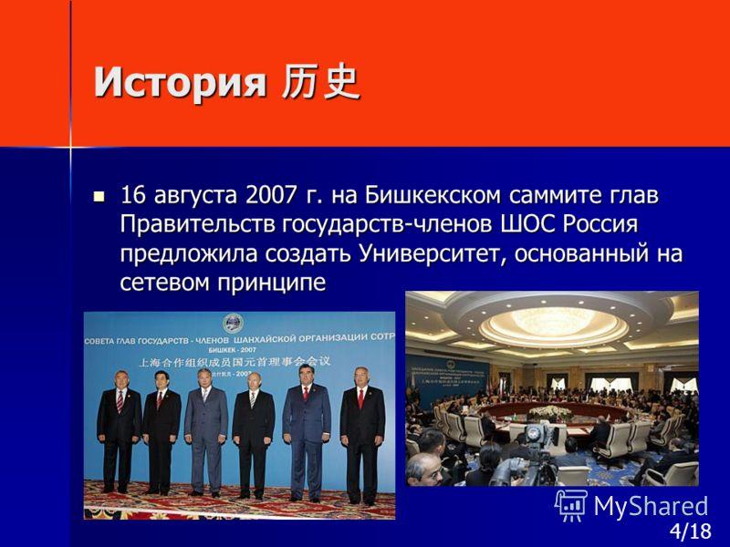 История История 16 августа 2007 г. на Бишкекском саммите глав Правительств государств-членов ШОС Россия предложила создать Университет, основанный на сетевом принципе 16 августа 2007 г. на Бишкекском саммите глав Правительств государств-членов ШОС Ро