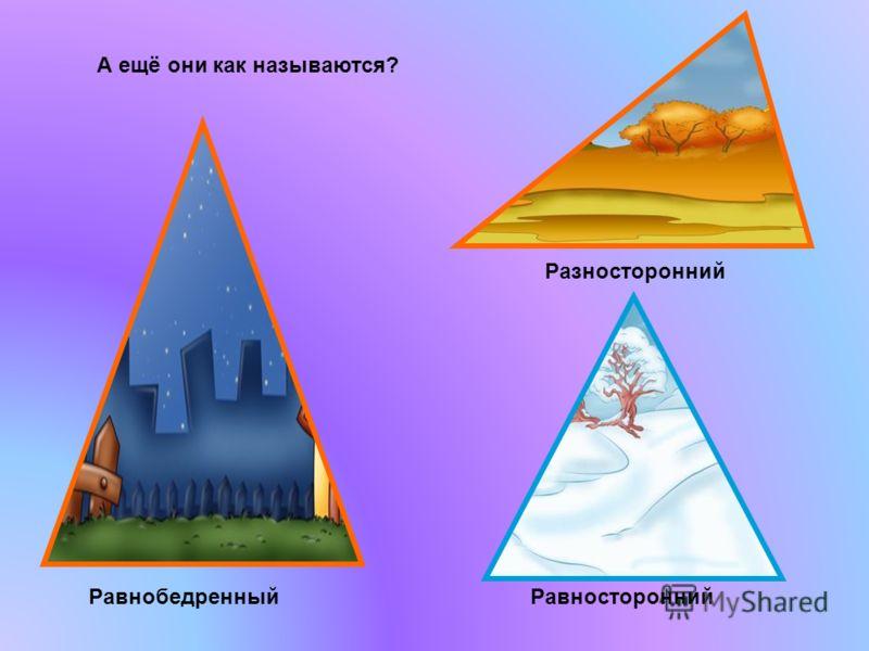 1 2 3 Прямоугольный тупоугольный остроугольный