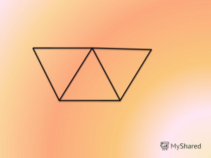 Постройте с помощью семи палочек три равносторонних треугольника.