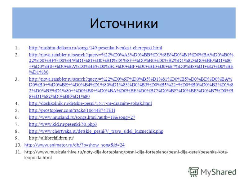 Источники 1.http://nashim-detkam.ru/songs/149-pesenka-lvenka-i-cherepaxi.htmlhttp://nashim-detkam.ru/songs/149-pesenka-lvenka-i-cherepaxi.html 2.http://nova.rambler.ru/search?query=%22%D0%A3%D0%BB%D1%8B%D0%B1%D0%BA%D0%B0% 22%D0%BF%D0%B5%D1%81%D0%BD%D