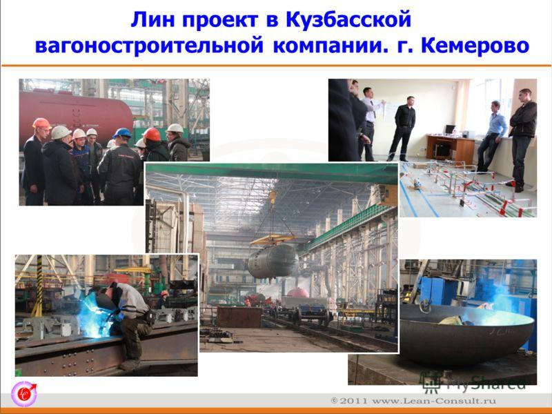 Лин проект в Кузбасской вагоностроительной компании. г. Кемерово