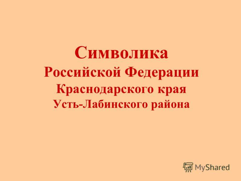 Символика Российской Федерации Краснодарского края Усть-Лабинского района