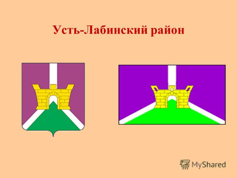 Усть-Лабинский район