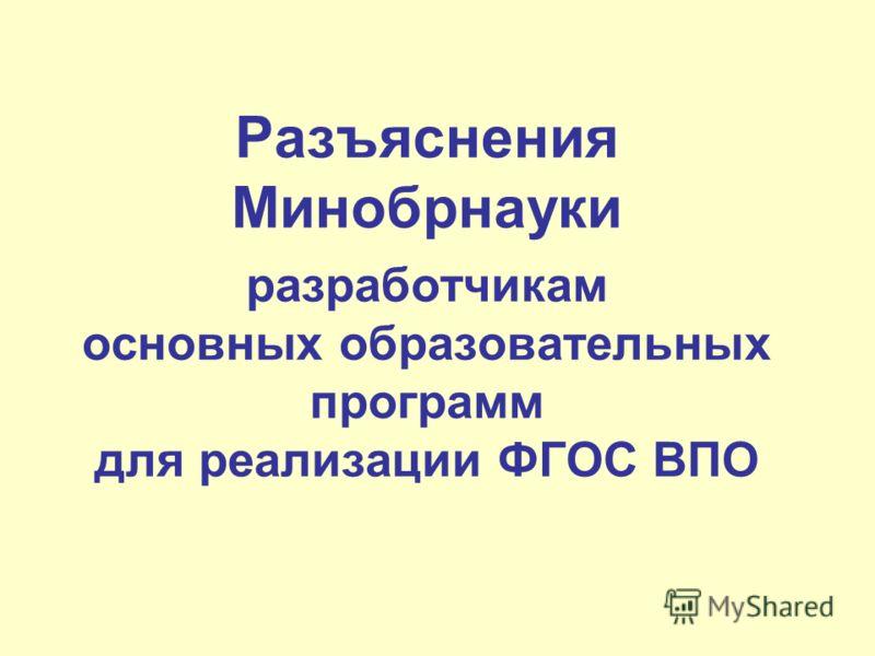 Разъяснения Минобрнауки разработчикам основных образовательных программ для реализации ФГОС ВПО