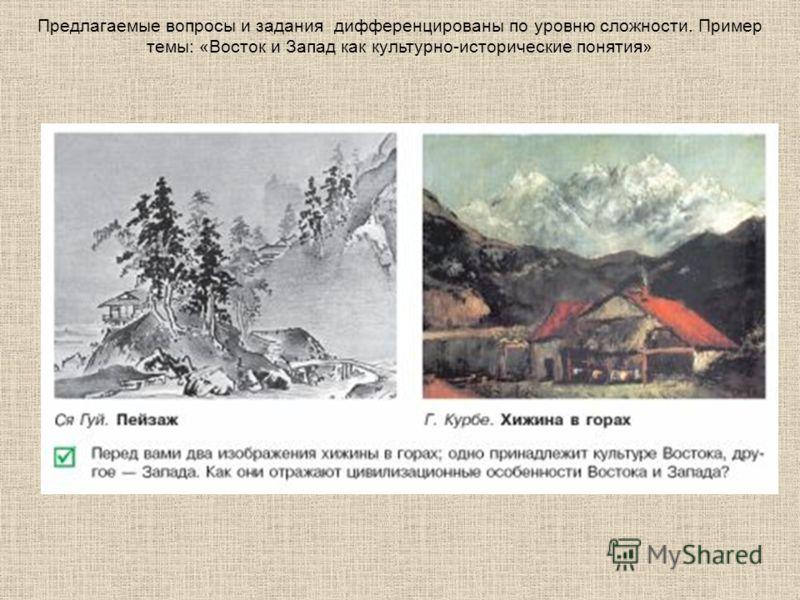 Предлагаемые вопросы и задания дифференцированы по уровню сложности. Пример темы: «Восток и Запад как культурно-исторические понятия»