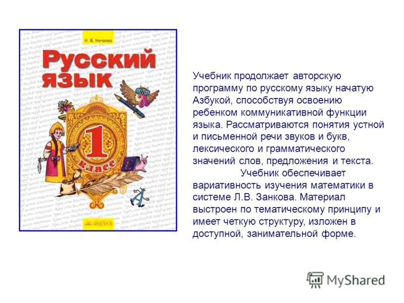Учебник продолжает авторскую программу по русскому языку начатую Азбукой, способствуя освоению ребенком коммуникативной функции языка. Рассматриваются понятия устной и письменной речи звуков и букв, лексического и грамматического значений слов, предл