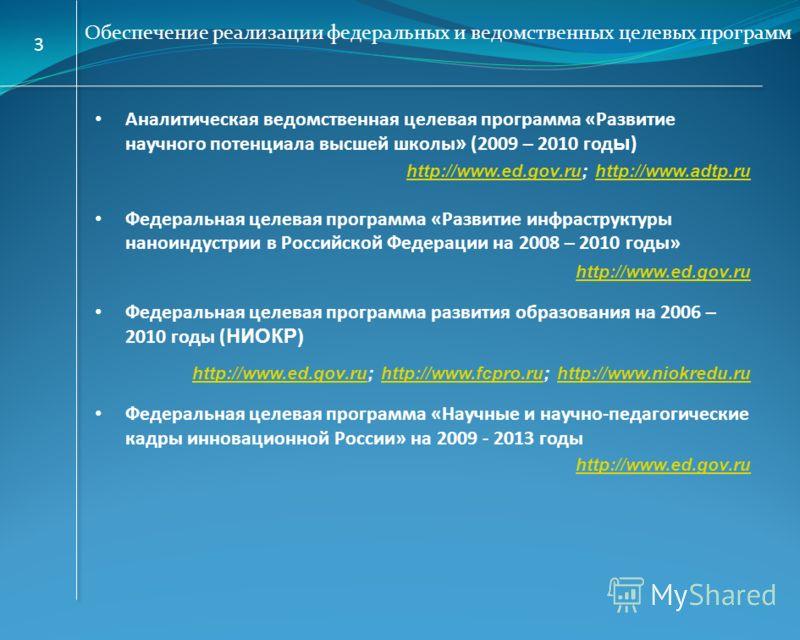 Аналитическая ведомственная целевая программа «Развитие научного потенциала высшей школы » (2009 – 2010 год ы ) http://www.ed.gov.ruhttp://www.ed.gov.ru; http://www.adtp.ruhttp://www.adtp.ru Федеральная целевая программа «Развитие инфраструктуры нано