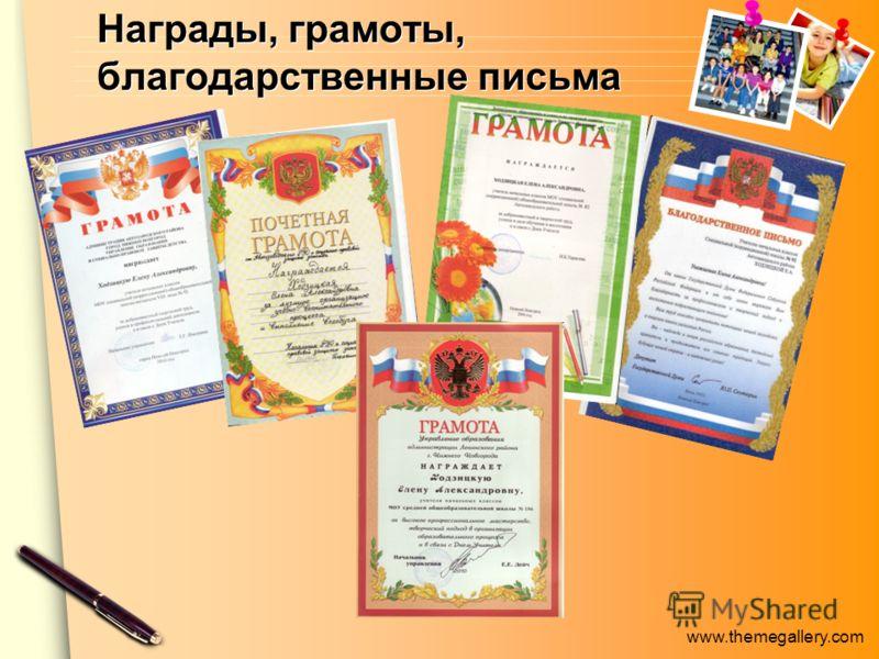 www.themegallery.com Награды, грамоты, благодарственные письма