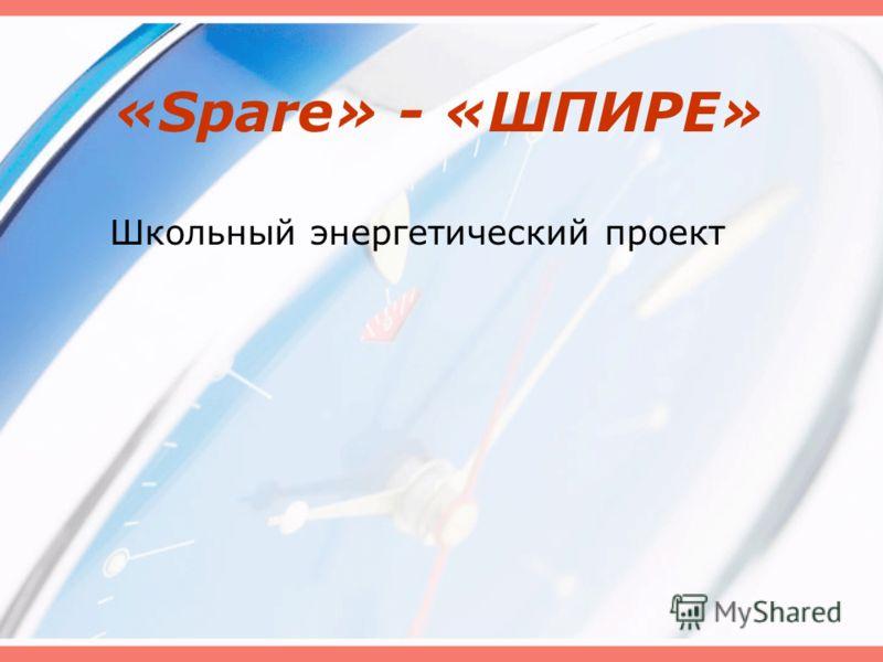 «Spare» - «ШПИРЕ» Школьный энергетический проект
