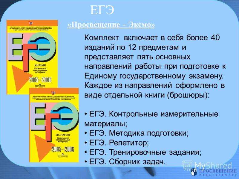 Комплект включает в себя более 40 изданий по 12 предметам и представляет пять основных направлений работы при подготовке к Единому государственному экзамену. Каждое из направлений оформлено в виде отдельной книги (брошюры): ЕГЭ. Контрольные измерител