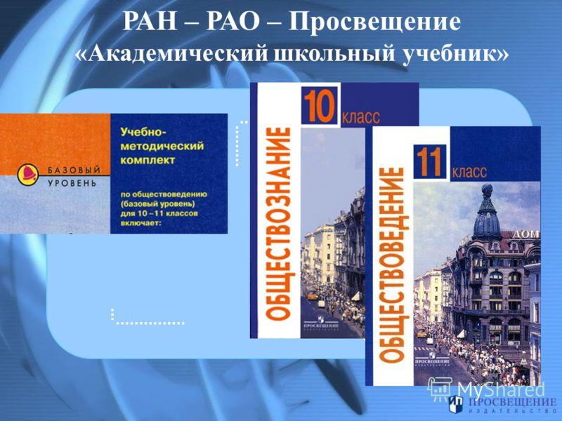 РАН – РАО – Просвещение «Академический школьный учебник»