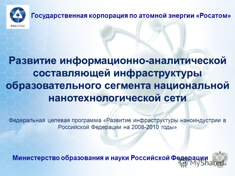 Развитие информационно-аналитической составляющей инфраструктуры образовательного сегмента национальной нанотехнологической сети Федеральная целевая программа «Развитие инфраструктуры наноиндустрии в Российской Федерации на 2008-2010 годы» Государств