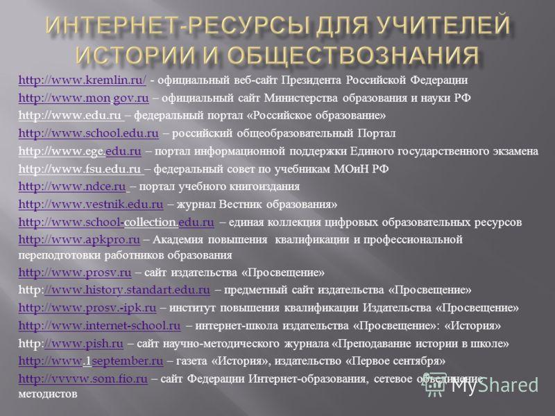 http://www.kremlin.ru/http://www.kremlin.ru/ - официальный веб - сайт Президента Российской Федерации http://www.monhttp://www.mon.gov.ru – официальный сайт Министерства образования и науки РФgov.ru http://www.edu.ru – федеральный портал « Российское
